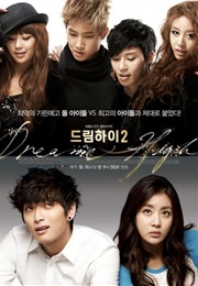 Dream High 2 (2012)