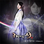 Suzy - Don't Forget Me