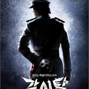 The Bridal Mask (2012)