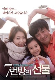 Miracles in Cell No.7 (2013)