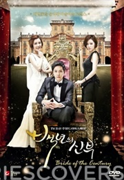Bride of the Century (2014)