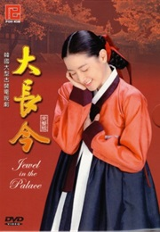 Jewel in the Palace (2003)