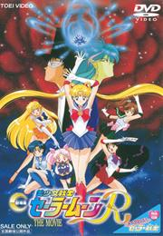 Sailor Moon R the Movie: Promise of the Rose