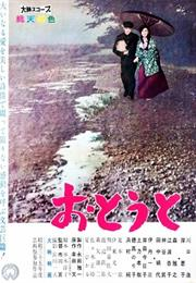 Younger Brother / Ototo (1960)