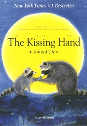 The Kissing Hand (Audrey Penn)