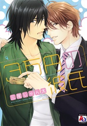 3-Manen No Kareshi (Mio Junta)