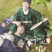 Moonlight Drawn by the Clouds