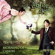 Favorite K-Drama OST 100 Songs