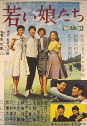 Young Girls (1958)