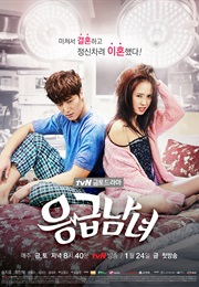 Emergency Couple (2014)