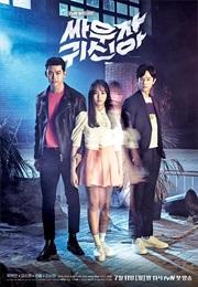 Let's Fight Ghost (Kdrama) (2016)