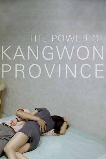 The Power of Kangwon Province (1998)