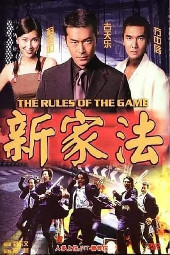 Rules of the Game (1999)