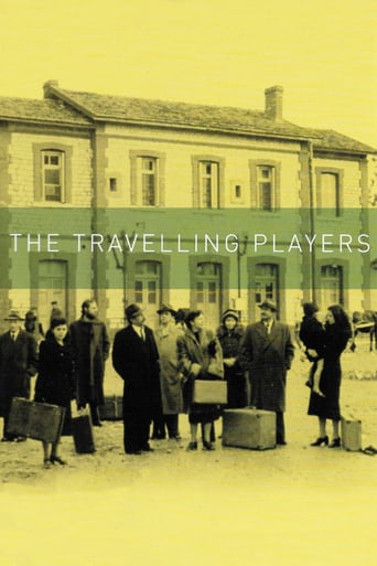 The Travelling Players (1975)