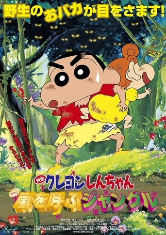 Crayon Shin-Chan: The Storm Called the Jungle (2000)