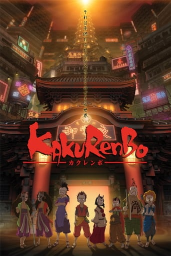 Kakurenbo: Hide and Seek (2005)