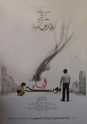 Beirut: The Encounter (1982)