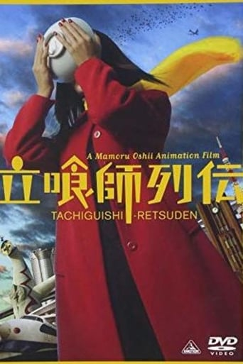 Tachigui: The Amazing Lives of the Fast Food Grifters (2006)