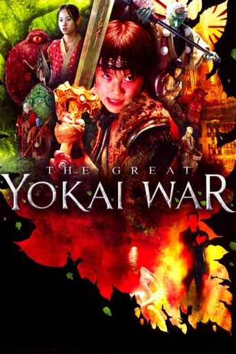 The Great Yokai War (2005)