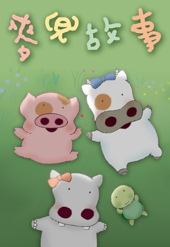 My Life as McDull (2001)