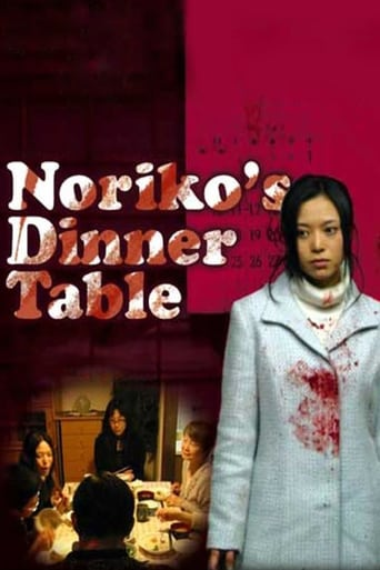Noriko's Dinner Table (2005)