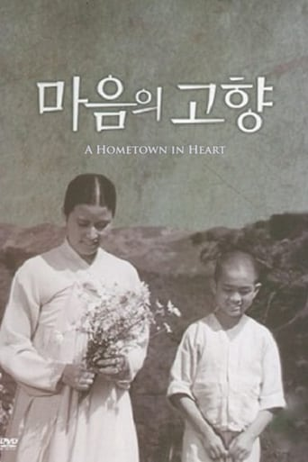 A Hometown in Heart (1949)